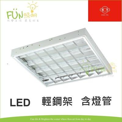 [附發票有保障] 旭光 T8 40W 2尺 輕鋼架 10W*4管 全電壓 附 旭光 LED 全周光 玻燈管