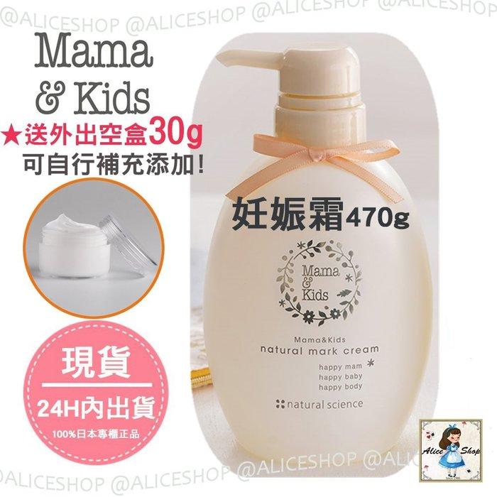 Alice Shop【日本現貨/送贈品】銷售NO1日本第一品牌Mama & Kids高保濕妊娠霜-470g