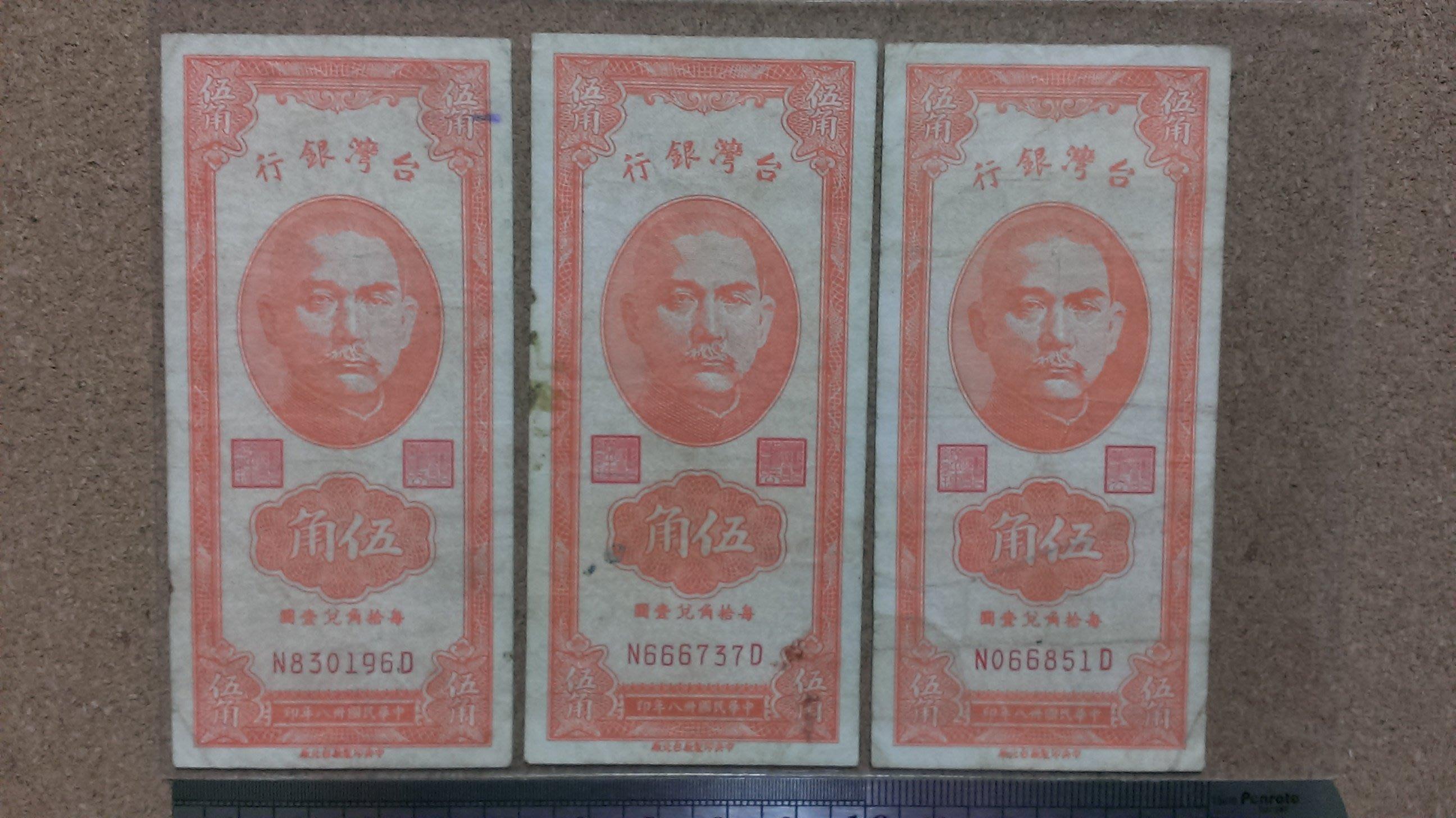 146-2--台灣銀行 38年 5角 黑彭湖--ND字軌3枚
