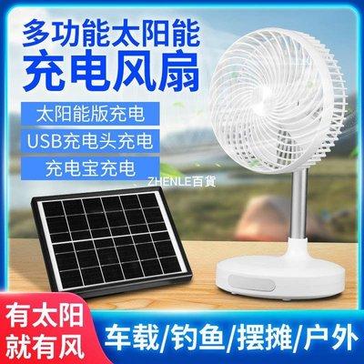 戶外太陽能風扇5葉3檔室內旅行充電風扇家用大風力靜音無線落地扇-ZHENLE百貨6136