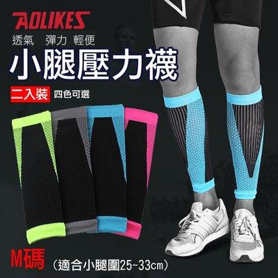 趴兔@Aolikes 小腿壓力襪 M號 一組兩入 壓力襪 奧力克斯 慢跑足球籃球 運動護具 彈力運動小腿襪
