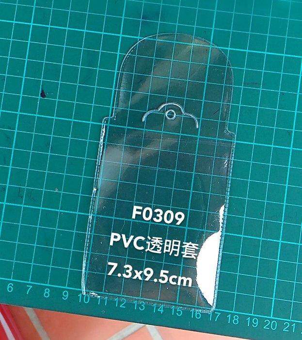 大PVC透明套7.8*9.5cm 適合放御守 如逸袋B16 平安符 福袋 【鹿府文創F0309 】