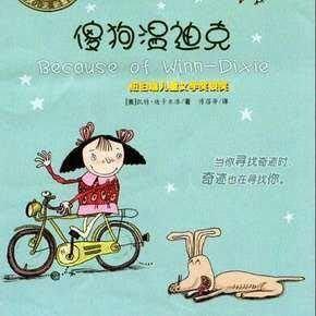 中文有聲讀物:傻狗溫迪克mp3版1CD
