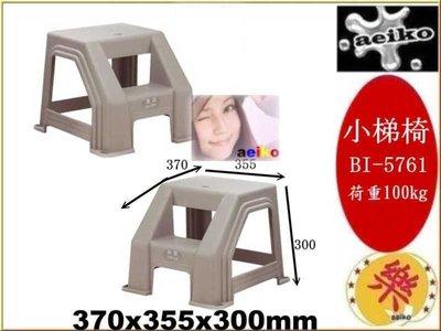 BI5761 小梯椅  登高梯椅 樓梯椅  階梯椅 二階梯椅  BI-5761 直購價 aeiko 樂天生活倉庫
