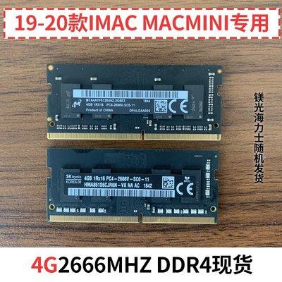 內存卡BUILT SkHynix海力士 4G DDR4 2666 4G 四代一體機iMac電腦內存條內存條