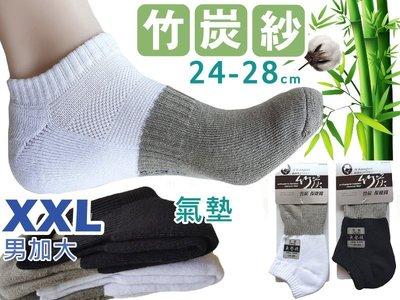 A-25 竹炭-氣墊船襪(加大)【大J襪庫】6雙300元-24-28XXL男襪-棉襪除臭襪踝襪隱形襪加厚毛巾底-白黑灰色