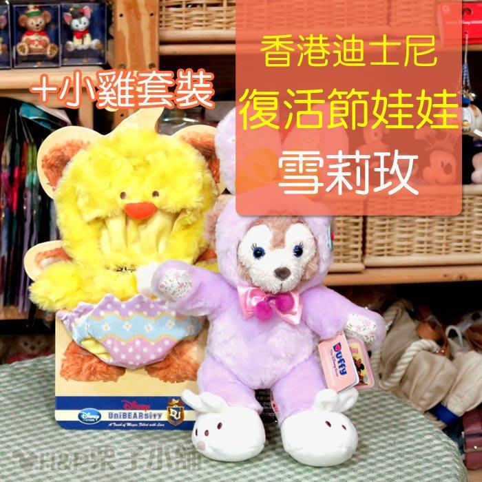 現貨 Duffy 雪莉玫 復活節 兔子 SS號 娃娃+小雞衣服 香港迪士尼 生日禮物 交換禮物[H&P栗子小舖]