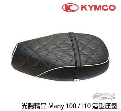 YC騎士生活_KYMCO光陽原廠 坐墊 MANY 100 110 座墊 歐式復古風 座椅 菱格紋 魅力 光陽原廠精品