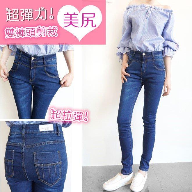 素面 高腰牛仔褲 後造型車線口袋 前褲頭顯瘦雙線造型 大尺碼NN.360-581