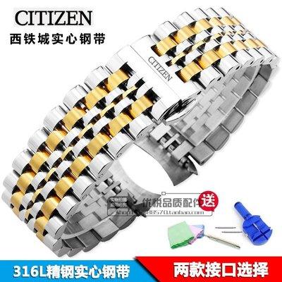 原裝款西鐵城光動能手表帶 不銹鋼實心鋼...