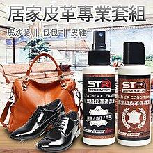 STR-PROWASH【居家專業皮革清潔保養超值2件組】真皮沙發/皮包/皮鞋/皮夾/皮靴/皮外套*加碼延長優惠套組價↗