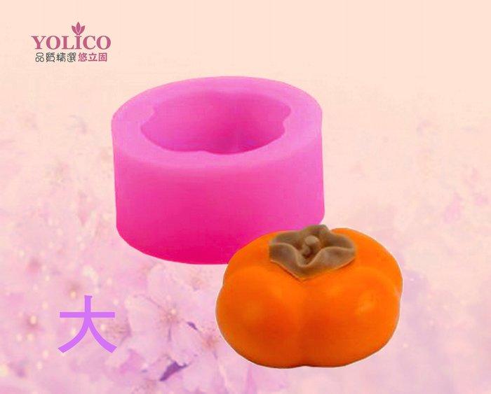 【悠立固】Y589B 柿子水果液態矽膠模(大)  手工皂模 烘焙工具 蠟燭模冰格巧克力布丁果凍模薰香石模 翻糖模食品級