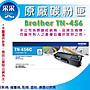 【采采3C+含稅】Brother TN- 456C 原廠藍色碳...