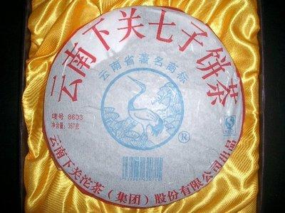 茶樣50克㊣軒凌茶苑㊣下關-B387-下關2007年8603七子餅茶-生茶-50克茶樣