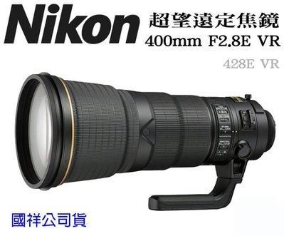 (數位小館)NIKON 400mm F2.8 E FL ED VR 新一代輕量大砲 國祥公司貨/現貨供應