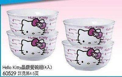 【 Hello Kitty晶鑽餐碗組(4入)$300元