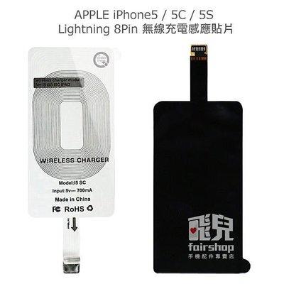 【飛兒】時尚 Apple iPhone 5 5S 5C 8Pin Lightning 無線 充電 接收 感應貼片 (K)