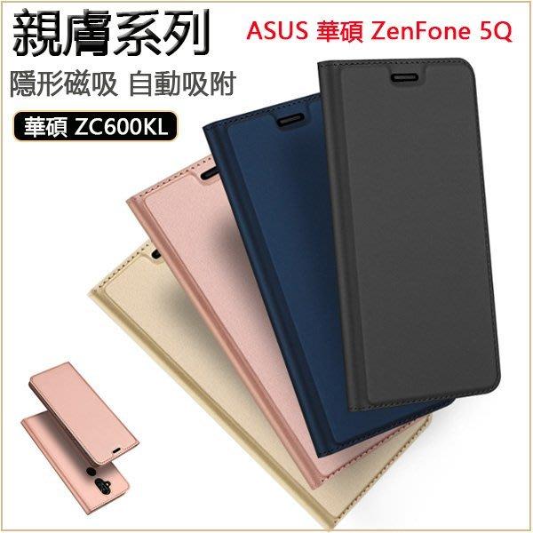 親膚系列 ASUS Zenfone 5 5Q  手機殼 華碩 ZE620KL 自動吸附 支架 插卡 全包 軟殼 保護套
