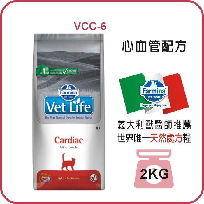 免運 法米納貓用心血管配方 2kg (VC-06020)