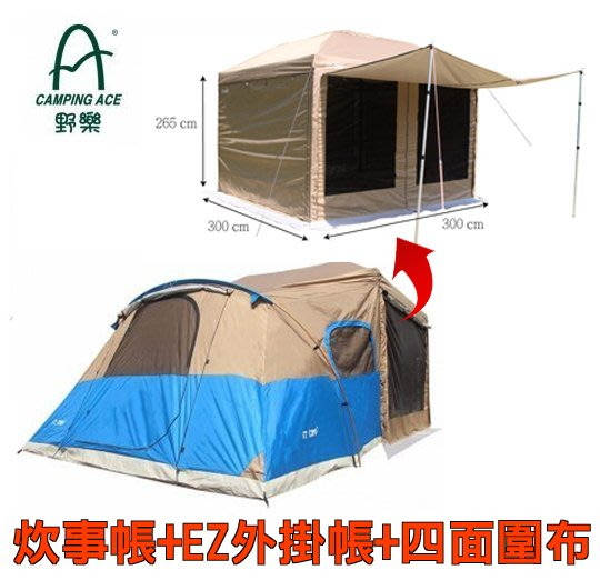 丹大戶外【Camping Ace】 EZ CAMP 27秒炊事帳+EZ外掛帳+四面圍布EZ-633N、EZ-633-3