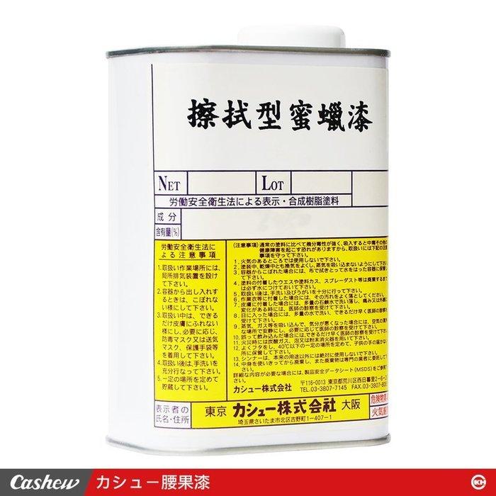 【正光興貿易】『日本CASHEW總代理』擦拭蜜蠟漆(Wax)1kg