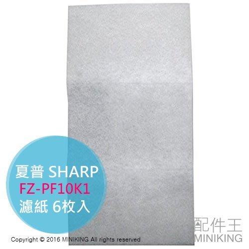 現貨 日本 夏普 SHARP FZ-PF10K1 空氣清淨機 濾紙 6枚入 適用KI-EX100 FX100 WF100