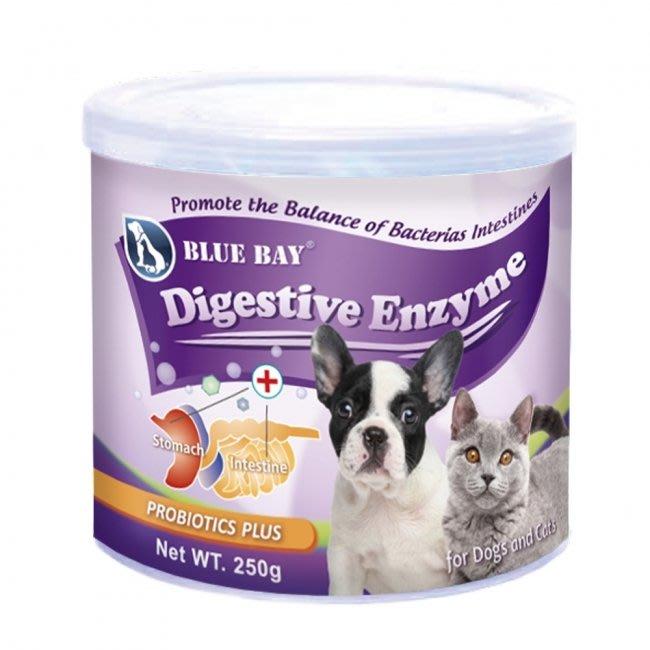 COCO【免運】維補力多益菌酵素250g(健胃整腸、消化、除便臭)犬貓整腸劑/粉狀/倍力BLUE BAY台灣品牌