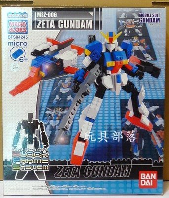 *玩具部落*MEGA BLOKS ZETA GUNDAM 鋼彈 積木 美高 樂高 LEGO 相容 特價1581元