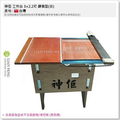 【工具屋】*含稅* 神佢 工作台-空桌(加修邊機開孔) 3×2.2尺 鍊條型(長)  切角料 木工鋸台 可裝溝切機