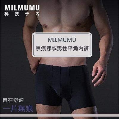 MILMUMU無痕裸感男款四角內褲820321