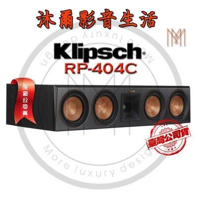 美國 Klipsch 推薦沐爾音響【Klipsch RP-404C 】中置喇叭 全新品公司貨【另有RP-504C】