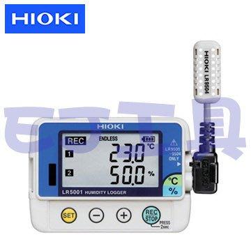 EJ工具 日本製 HIOKI  LR5001 溫濕度記錄器 唐和公司貨