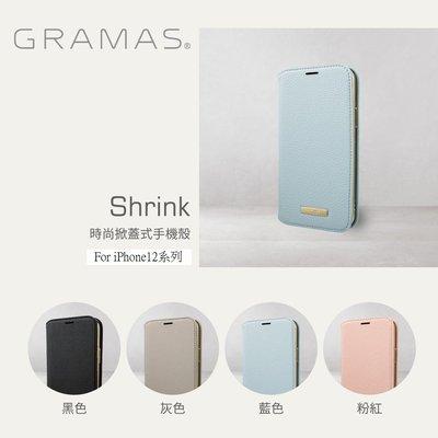 日本東京 GRAMAS Shrink iPhone 12 掀蓋式手機皮套 12 pro 6.1吋