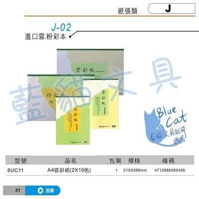 【不可超商取貨】美術/一本多用【BC53260】〈8UC11〉A4雲彩紙(2X10色) 20張/本《加新》【藍貓文具】