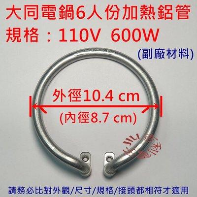 電鍋維修DIY零件 TATUNG 大同電鍋6人份 加熱管 鋁管 600W 110V