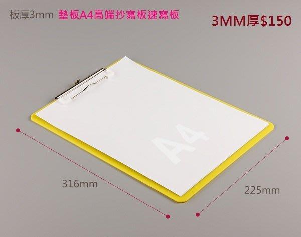 壓克力A4文件夾板