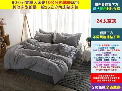 24太空灰_180公分寬加大雙人床床包4件套(床包1被套1枕套2)[愛美健康]大《2件免運》32花色 學生宿舍單人雙人被套床包枕套 不同床型下方連結