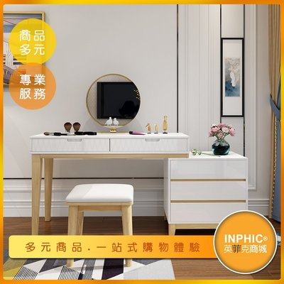 INPHIC-可伸縮梳妝台/化妝台 化妝桌椅組含鏡子 櫃子可自由互換方向-IABL00510BA