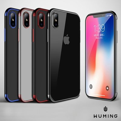 『無名』 iPhone X 裸機 質感 手機殼 手機套 軟殼 保護殼 清水套 TPU 超薄 防塵 透明 M10117