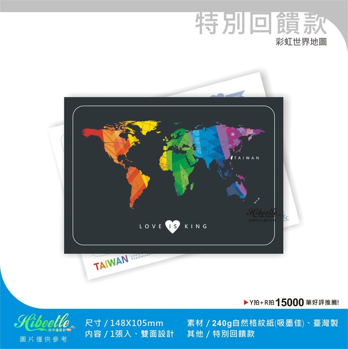 【hibeetle 明信片】彩虹世界-黑 明信片 [ 好寫好蓋章吸墨佳 ] 台灣 設計 卡片 地圖 彩色 愛心 [單張]