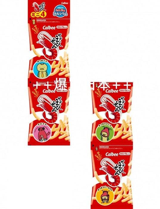 +東瀛go+日本原裝 卡樂比 calbee 4連 蝦條餅乾 一串4包 48g 河童蝦餅 四連餅 日本餅乾 日本蝦味先