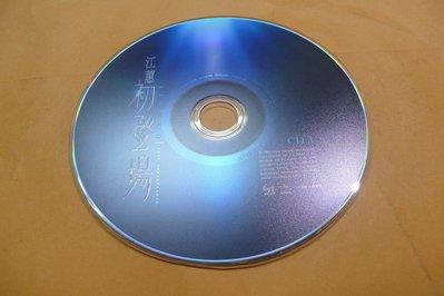 紫色小館-87-3--------江蕙-初登場-3