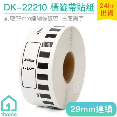 |DK~22210 耐久型副廠連續標籤帶 29mm白底黑字 |Brother 兄弟 標籤貼紙~1home~