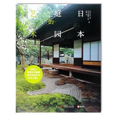 日本庭園的藝術 庭園作庭元素與原則 代表性庭園案例分析 日本庭園歷史文化設計手冊 園林藝術建筑設計
