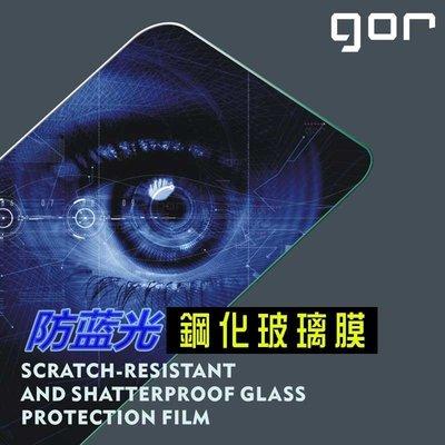 iPad mini4 mini5 玻璃膜 保護貼 gor 抗藍光 防爆 鋼化 前膜 9H 強化 G51
