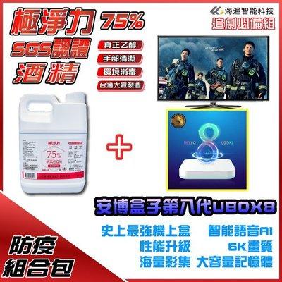 【防疫追劇組合】安博盒子UBOX 8 PRO MAX+極淨力75%清潔用酒精4公升(4000ml)真乙醇可噴手SGS認證