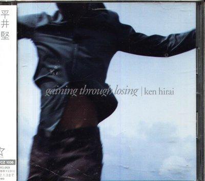 K - 平井堅 - Gaining Through Losing - 日版 OBI