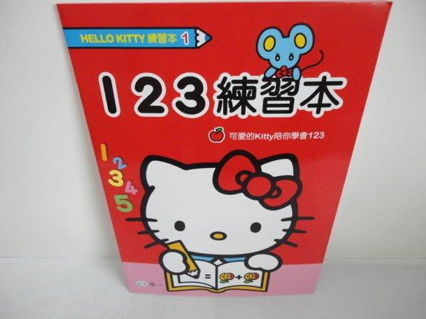 比價網~世一【C678301 Hello Kitty 123練習本】可愛的HELLO KITTY陪你學會123~~只賣39