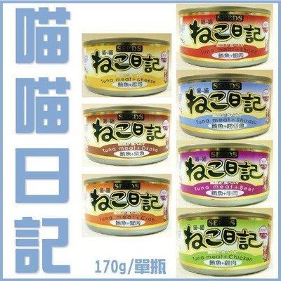 [48罐組]喵喵日記貓罐混搭 (170g)