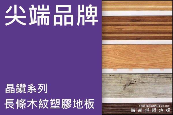 晶鑽系列~長條木紋塑膠地板連工帶料850元起*時尚塑膠地板賴桑*